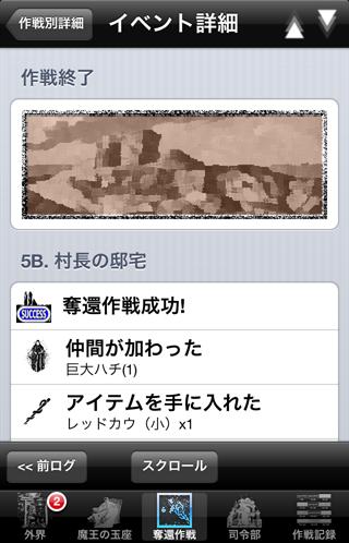 ss_tutorial_i (73)