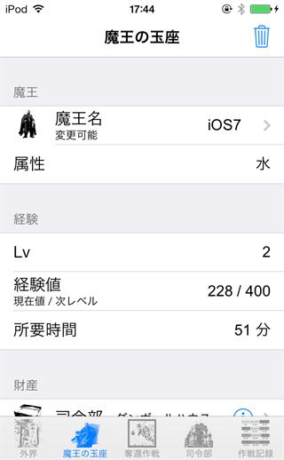 iOS7SC1
