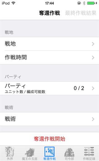 iOS7SC2