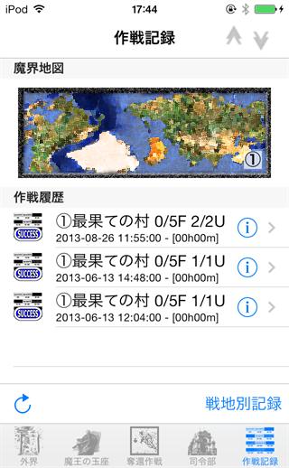 iOS7SC4