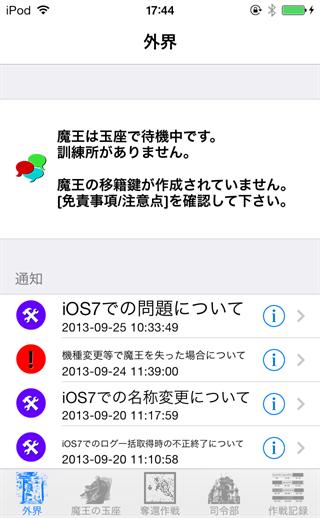 iOS7SC5